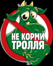 http://allll.net/w/images/f/f3/Troll.png
