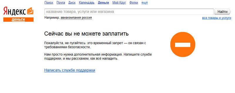 yandeks-dengi-na-russkom