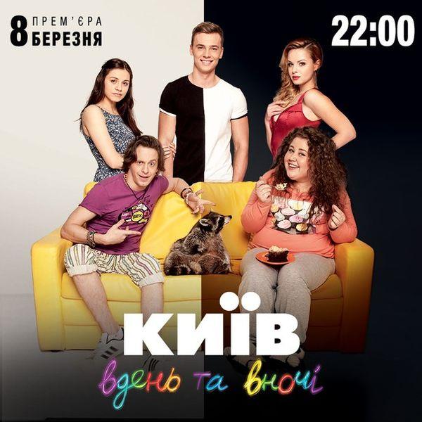 Киев днем та в ночи во сколько